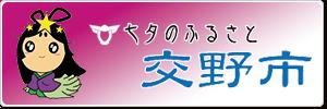 交野市ホームページ