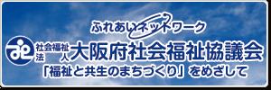 大阪社会福祉協議会