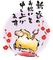 新春のお祝いを申し上げます